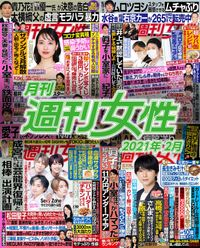 月刊週刊女性 2021年 02月