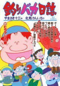 釣りバカ日誌(59)