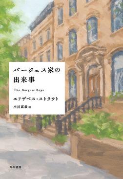 バージェス家の出来事-電子書籍