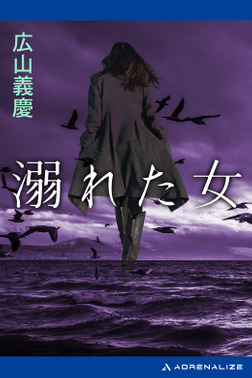 溺れた女-電子書籍