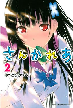 さんかれあ(2)-電子書籍