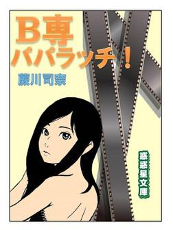 B専パパラッチ-電子書籍