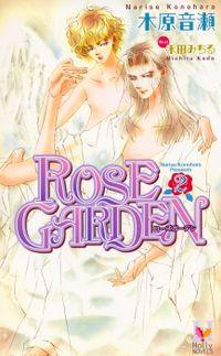 ROSE GARDEN ―ローズガーデン(2)