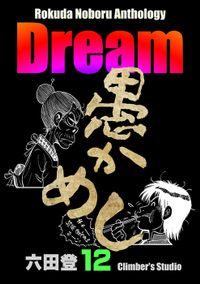 Dream 夢 12