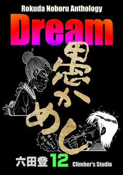 Dream 夢 12-電子書籍