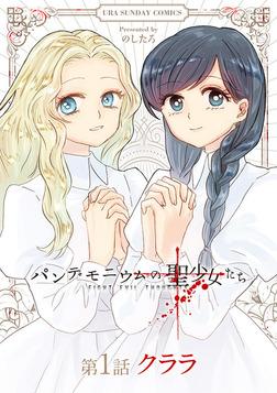 パンデモニウムの聖少女たち【単話】(1)-電子書籍