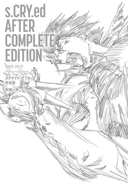 スクライド・アフター完全版-電子書籍