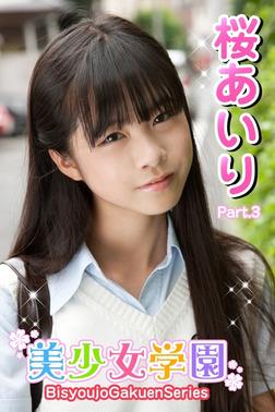 美少女学園 桜あいり Part.3(Ver2.0)-電子書籍