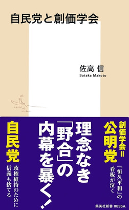 自民党と創価学会-電子書籍
