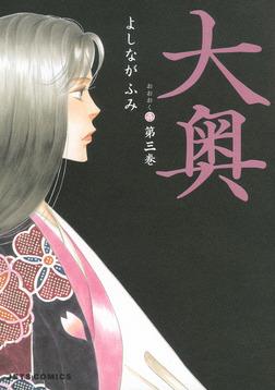 大奥 3巻-電子書籍