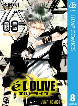 エルドライブ【elDLIVE】 8-電子書籍