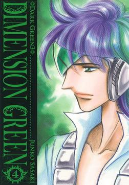 ディメンショングリーン 4-電子書籍