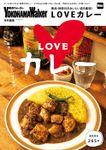 横浜・神奈川のおいしい店を厳選!LOVEカレー