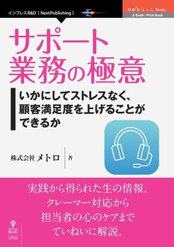 サポート業務の極意 いかにしてストレスなく、顧客満足度を上げることができるか-電子書籍