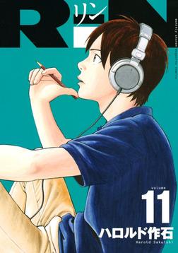 RiN(11)-電子書籍