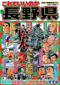 日本の特別地域 特別編集50 これでいいのか 長野県