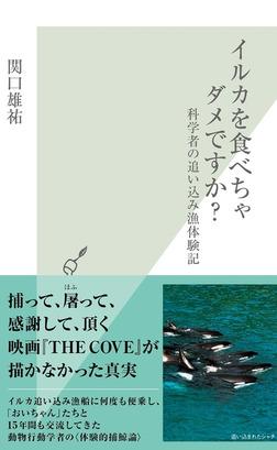 イルカを食べちゃダメですか?~科学者の追い込み漁体験記~-電子書籍