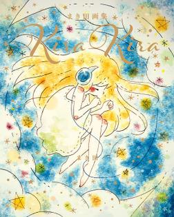 KiraKira まき田画集-電子書籍