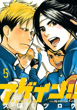 アゲイン!!(5)-電子書籍