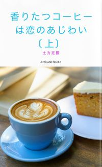 香りたつコーヒーは恋のあじわい(上)