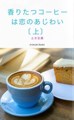 香りたつコーヒーは恋のあじわい(上)-電子書籍