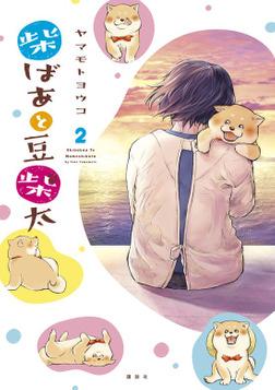 柴ばあと豆柴太(2)-電子書籍