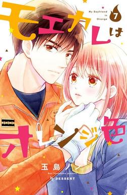 モエカレはオレンジ色(7)-電子書籍