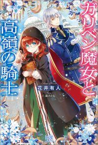 ガリベン魔女と高嶺の騎士【特典SS付】