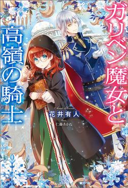ガリベン魔女と高嶺の騎士【特典SS付】-電子書籍