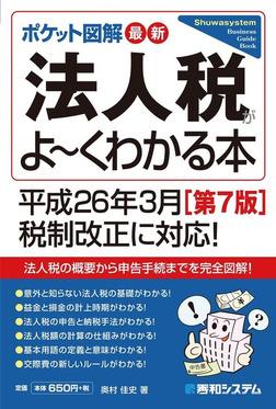 ポケット図解 最新法人税がよーくわかる本[第7版]-電子書籍