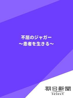 不屈のジャガー ~患者を生きる~-電子書籍
