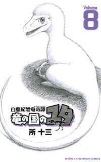 白亜紀恐竜奇譚 竜の国のユタ 8