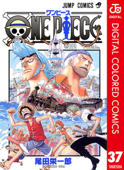 ONE PIECE カラー版 37-電子書籍