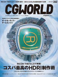 CGWORLD 2020年6月号 vol.262 (特集:RICOH THETA Z1で実現!コスパ最高のHDRI制作術)