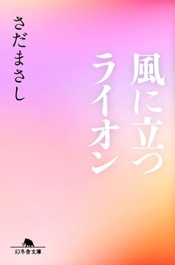 風に立つライオン-電子書籍