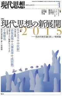 現代思想の新展開2015