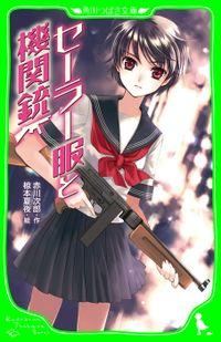 セーラー服と機関銃 (角川つばさ文庫)