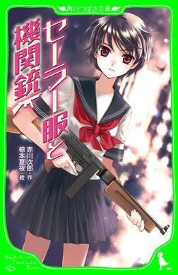 セーラー服と機関銃 (角川つばさ文庫)-電子書籍