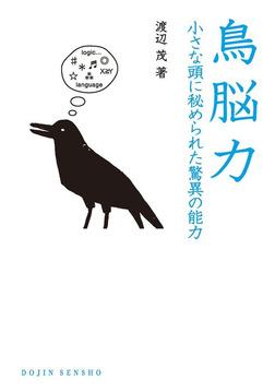 鳥脳力 : 小さな頭に秘められた驚異の能力-電子書籍