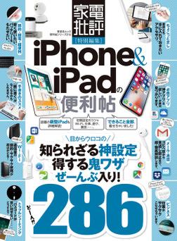 晋遊舎ムック 便利帖シリーズ016 iPhone&iPadの便利帖-電子書籍