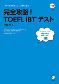 [音声DL付]完全攻略! TOEFL iBT(R) テスト