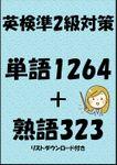 英検準2級対策単語1264+熟語323(リストダウンロード付き)