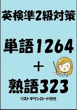 英検準2級対策単語1264+熟語323(リストダウンロード付き)-電子書籍