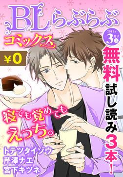 ♂BL♂らぶらぶコミックス 無料試し読みパック 2015年3月号 上(Vol.19)-電子書籍
