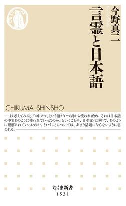 言霊と日本語-電子書籍