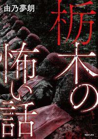 栃木の怖い話(TOブックス)