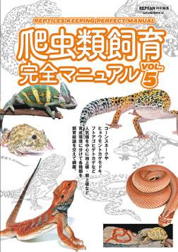 爬虫類飼育完全マニュアル vol.5-電子書籍