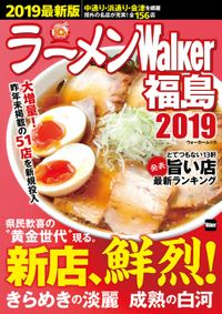 ラーメンWalker福島2019