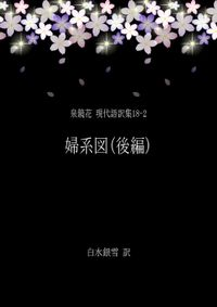 泉鏡花 現代語訳集18-2 婦系図(後編)