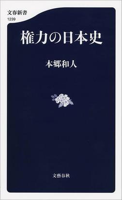 権力の日本史-電子書籍